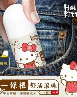 【🇹🇼台灣製造 Hello Kitty一條根舒活滾珠60ML】
