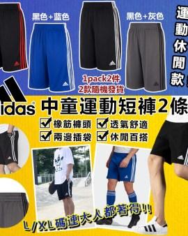 【美國進口 adidas 中童運動短褲2條裝 (款式隨機)】