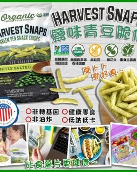 【美國製造 Harvest Snaps鹽味青豆脆條 567g】