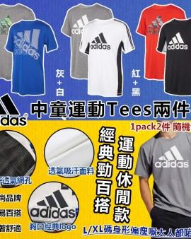 【美國進口 Adidas中童Tees 2件裝(款式隨機)】
