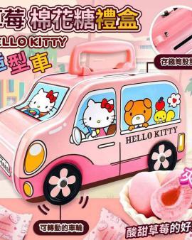 【Hello Kitty造型車草莓棉花糖禮盒】K1105202111