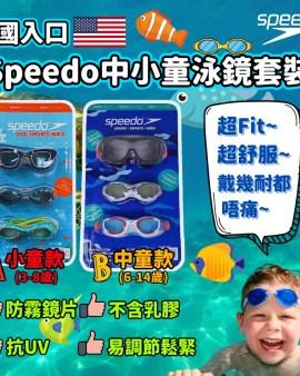 【美國進口 Speedo 小童、中童泳鏡套裝(一pack3副)】E1405202111