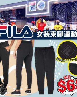 【🇻🇳越南製造 Fila 女裝束腳運動褲】K1205202103