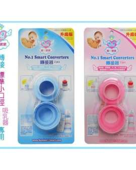【台灣進口第一寶寶升級版奶瓶轉接器】
