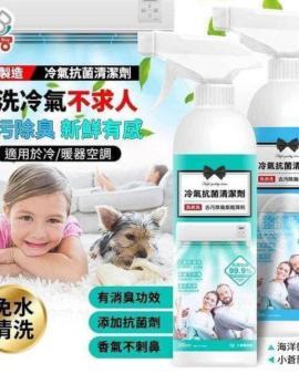 【🇹🇼台灣製造 YCB 冷氣抗菌清潔劑350ml】K2405202107