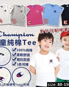 【Champion 兒童純棉Tee 5色可揀】E2206202103
