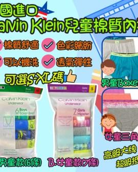 【🇺🇸美國進口 Calvin Klein兒童棉質內褲(S-XL)】E1506202106