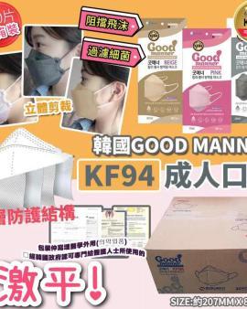 【🇰🇷韓國 Good Manner四層KF94成人口罩/ 100片】K2606202102