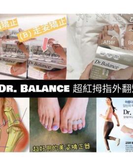 【🇰🇷韓國 Dr. Balance 超紅拇指外翻矯正器】K0707202102