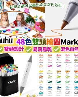 【🇺🇸美國進口 Ohuhu 48色雙頭繪圖Marker】E2207202116