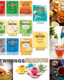 【🇬🇧英國 Twinings唐寧茶包系列 】K2207202107