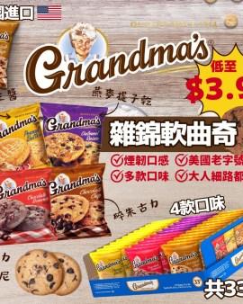 【🇺🇸美國進口 Grandma's雜錦軟曲奇🍪 (33小包)】E2210202111