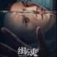 Ji hun (The Soul) (2021)