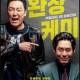Man of Men (2019) (Korean)