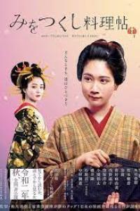 Mio-Tsukushi Ryouri-Chou (2020) (Japanese)