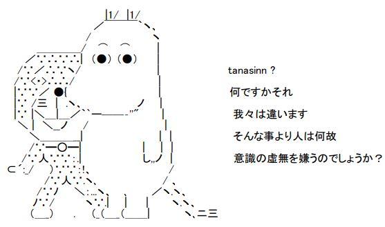 tanasin-3