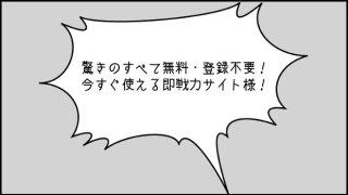 無料のフキダシ・フレーム素材のダウンロードサイト紹介