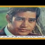 محرم فؤاد وزوجاته السبع وإبنه الوحيد ومعاناته من الفشل الكلوى والقلب وصور نادرة له
