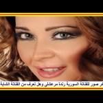أحلي صور لوردة السينما السورية وهل تعرف من الفنانة الشابة إبنتها ؟