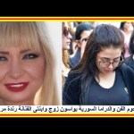 """نجوم الفن والدراما السورية يساندون زوج وابنتى رندة مرعشلى """"فراشة السينما السورية"""""""
