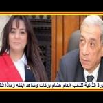 السيرة الذاتية للمستشار هشام بركات النائب العام وشاهد ابنته وماذا قالت عنه