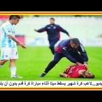 بالفيديو…لاعب كرة شهير يسقط مفارقا الحياة أثناء مباراة كرة قدم بدون أن يلمسه أحد…!!