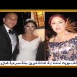 زفاف ميريت أسامة ابنة الفنانة شيرين بطلة مسرحية المتزوجون