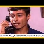 هل تعرف من هو الفنان الشاب ابن عبد الله محمود ومن هى زوجته ملكة الجمال السورية ؟