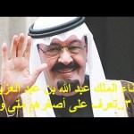 هل تعرف أبناء الملك عبد الله بن عبد العزيز ال36..ومتى ولد أصغرهم ؟