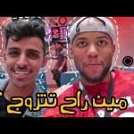 مين راح تتزوج من المشاهير !! #أحرجني