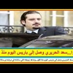 أخيرا…سعد الحريري وصل إلى باريس اليوم منذ قليل..وشاهد زوجته التى ساندته بمـ رضه ورسالة إبنة عمه له