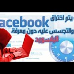 الحلقة867:كيف يتم إختراق حساب فيسبوك والتجسس عليه دون معرفة الباسورد