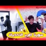 تحدي الاوامر مع علي – سوينا اوامر غريبه ههههههههه !!