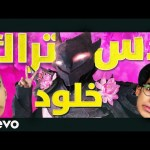 دس تراك خلود – ماما بابا سامحوني (فيديو كليب حصري) | 2019