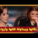 بسمة وهبة تبـكي على الهواء بسبب إبنها السعودى وتفاصيل مثيرة بمحاولة قـ تـ ـلها وأزواجها Basma Wahba