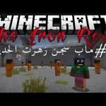 Minecraft The Iron Rose #2 – ماب سجن زهرة الحديد مع ياسر