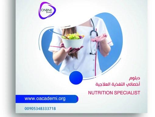 دبلوم أخصائي التغذية العلاجية