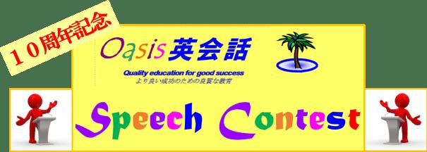 Speech Contest Banner
