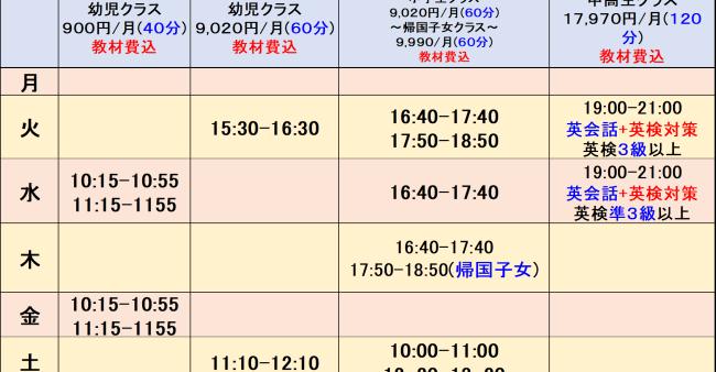2019,08,03 HP Classスケジュール