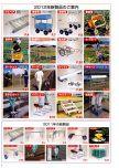 ハラックス2012年版総合カタログ