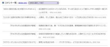 コメント画面