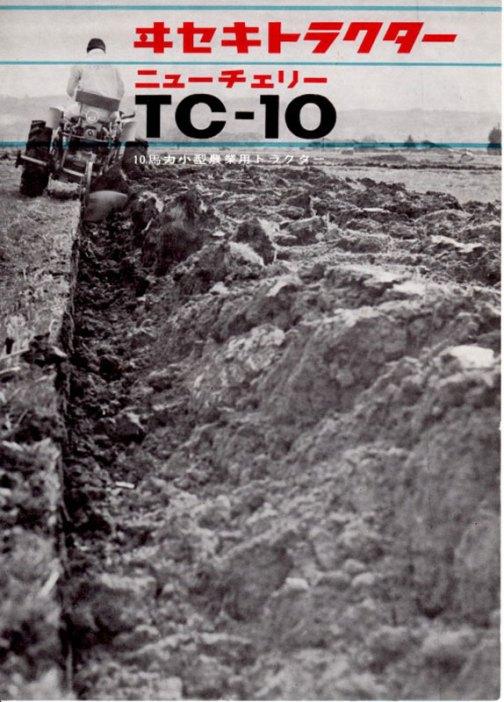 ヰセキトラクター ニューチェリー TC-10 10馬力小型乗用トラクター