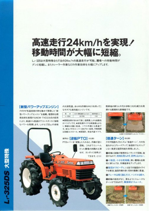 kubota tractor new L1-5series catalog