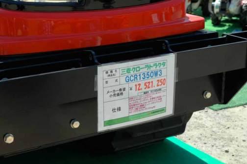 三菱トラクタ ゴムクローラ GCRシリーズ GCR1350 水冷4サイクル4気筒ディーゼル 134馬力 価格¥12,521,250でした。