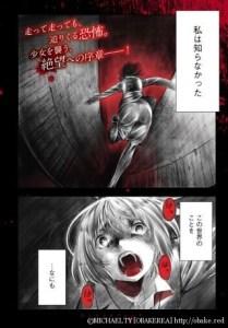 お化け屋敷漫画 新連載【ドレッドノット】Dread-not 講談社「good!アフタヌーン」