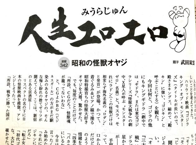 『昭和の怪獣オヤジ』