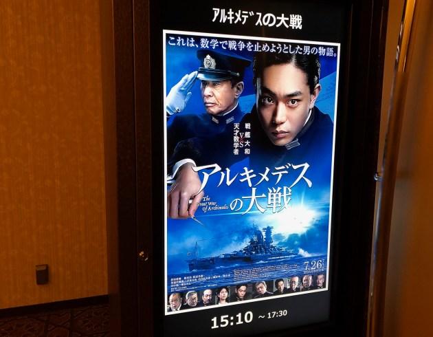 『午後の映画館』