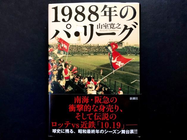 『1988年のパ・リーグ』