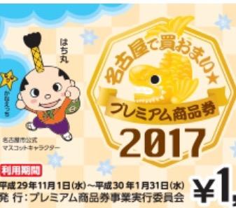 名古屋プレミアム商品券2017落選通知メールが27日に届きました!