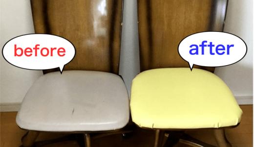 破れた椅子カバーは自分で張替え!素人でも意外に簡単にできて安上がり